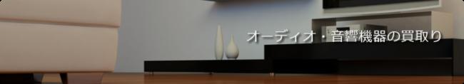 オーディオ・音響機器の買取を福岡でご依頼される場合はリサイクルショップ 福岡Wishへ