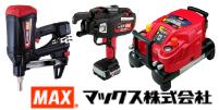 高価買取メーカー|MAX マックス