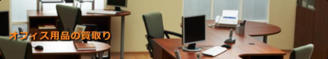 オフィス家具・事務機器の買取