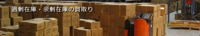 過剰・余剰在庫の買取・引取はリサイクルショップ 福岡 Wishへ