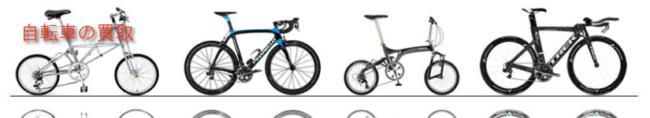 自転車・パーツの買取