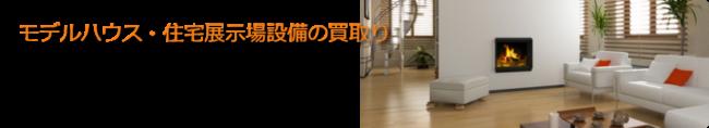 住宅展示場・モデルハウス設備の買取りはリサイクルショップ 福岡 Wishへ