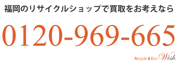 福岡の出張買取専門店 リサイクルショップ 福岡 Wishへのお問い合わせはフリーダイヤル0120-969-665まで
